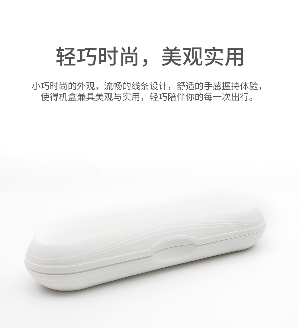 麦喆MAZYE便携式旅行电动牙刷旅行盒出差户外洗漱(图2)
