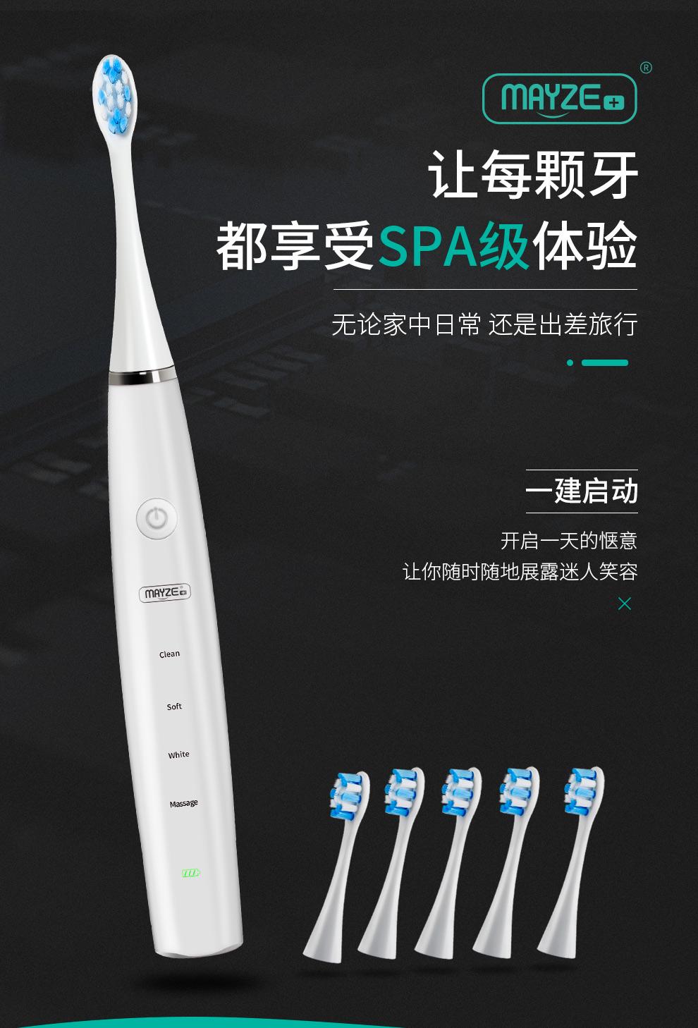 麦喆MAYZE EB001智能声波电动牙刷套装含6个刷头(图1)