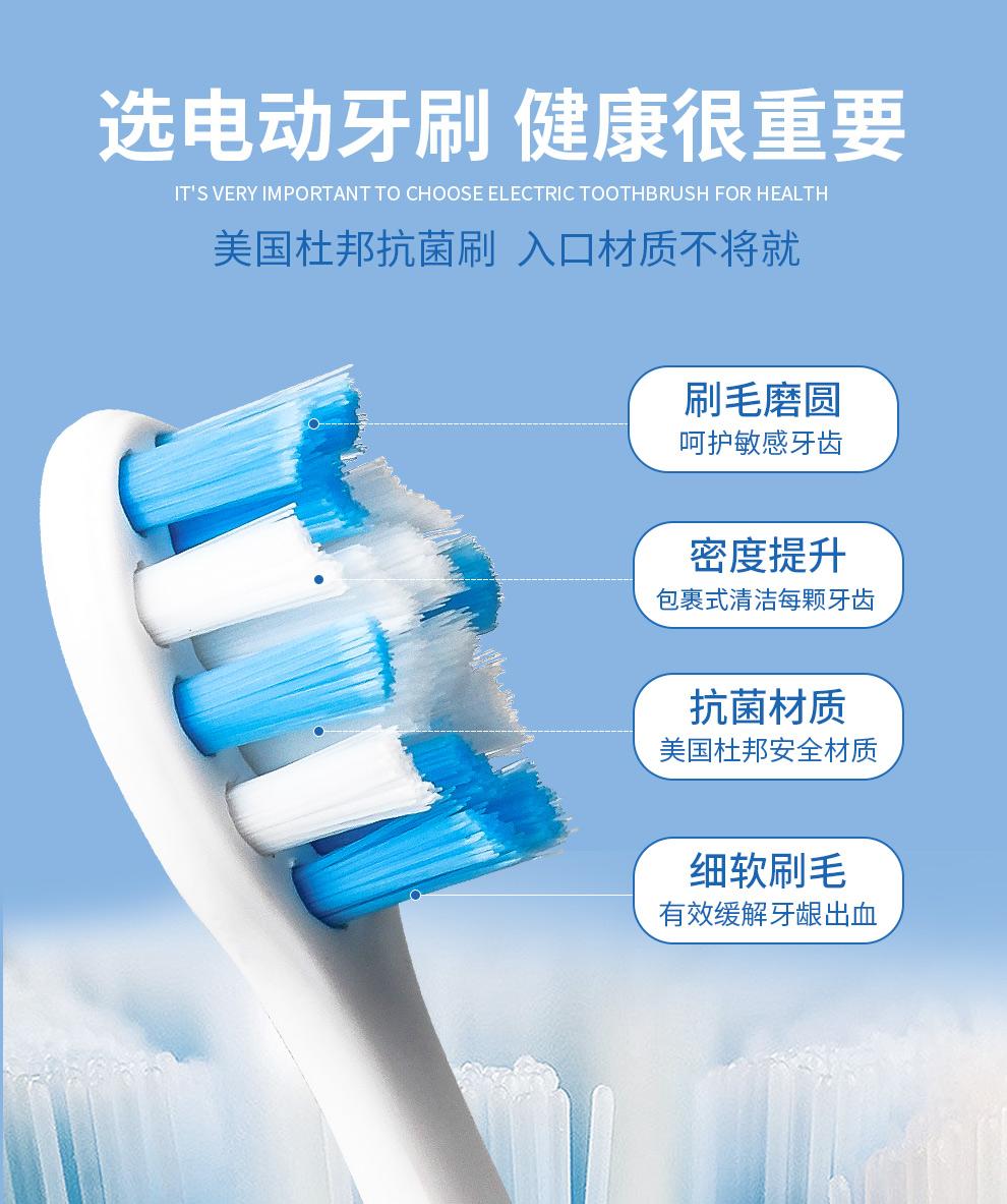 麦喆活力型声波电动牙刷MZ-201805(图10)