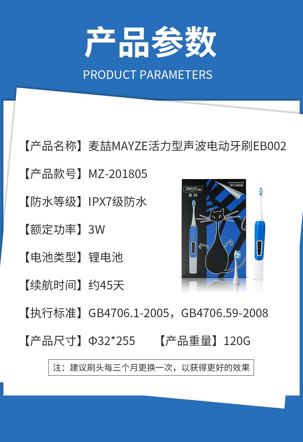 麦喆活力型声波电动牙刷MZ-201805(图18)