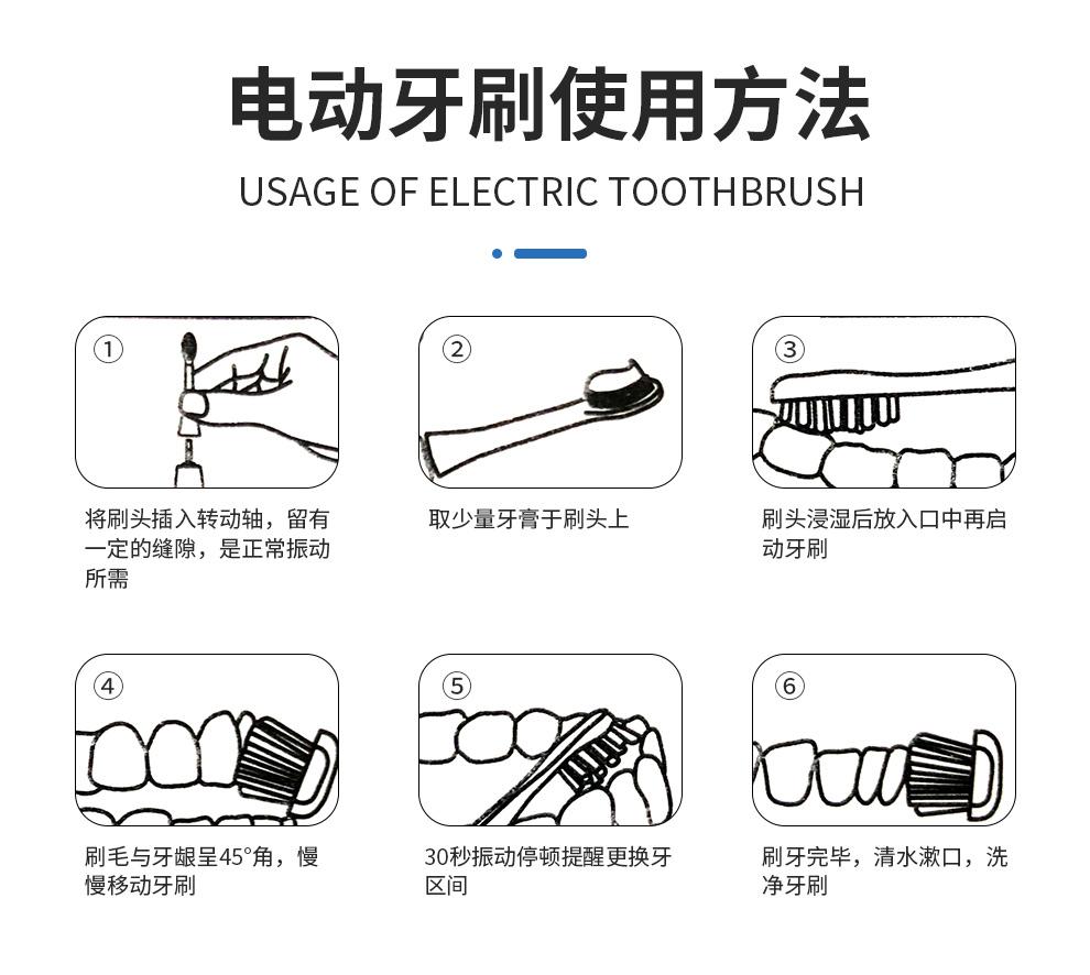 麦喆活力型声波电动牙刷MZ-201805(图17)