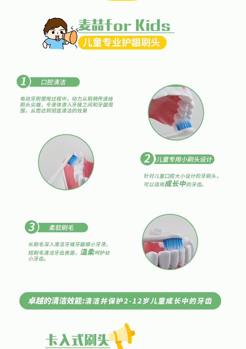 麦喆儿童专业护龈刷头三支装ST-2018001-3(图3)