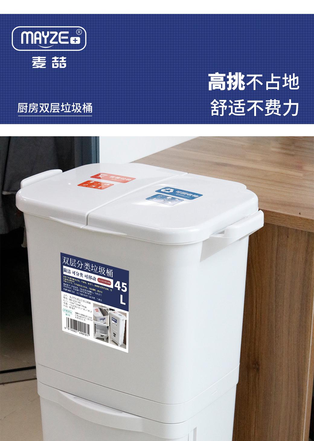 日式简约双层分类垃圾桶(图1)